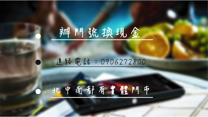 辦門號拿現金保證安全,台南有門市