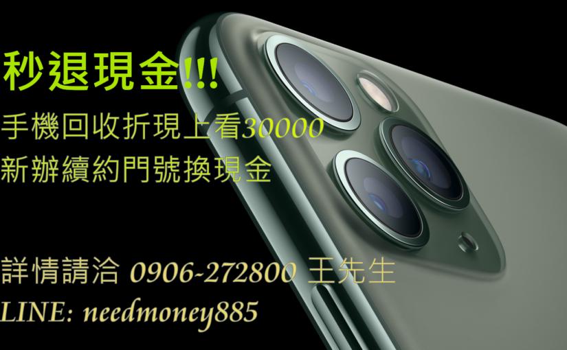 iphone換現金