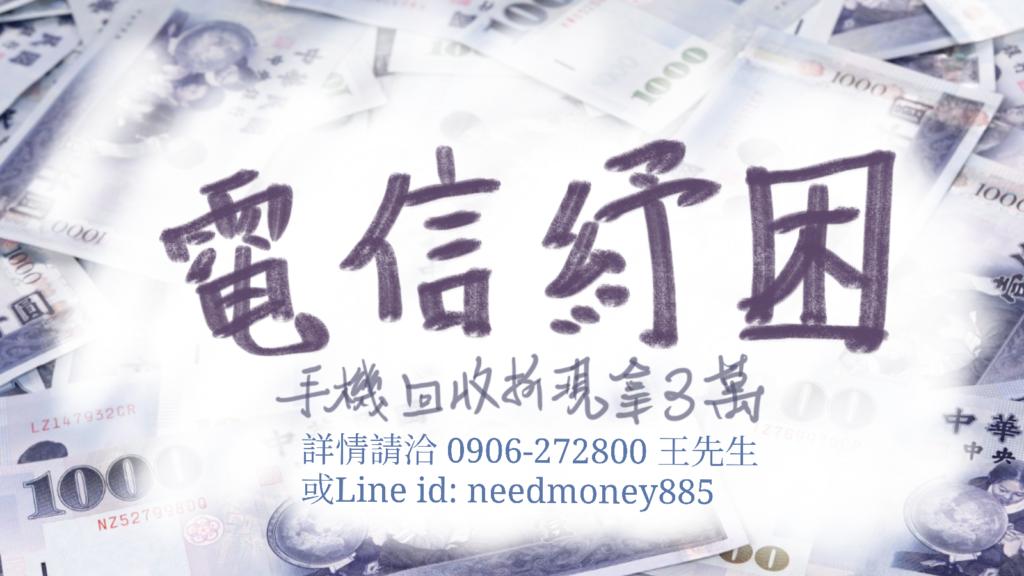電信紓困0906272800王先生